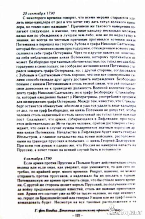 Иллюстрация 1 из 8 для Г.А. Потемкин. Последние годы. Книга 2   Лабиринт - книги. Источник: Лабиринт