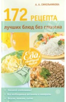 Глютен и диета рецепты