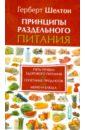 Обложка Принципы раздельного питания