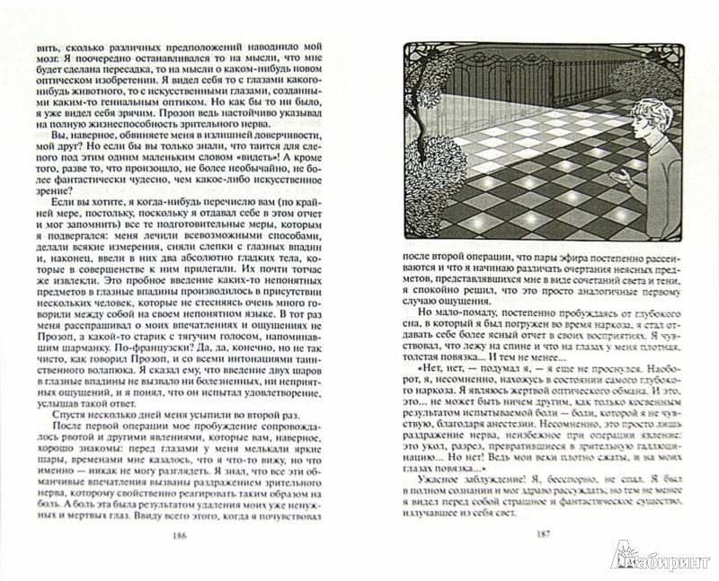 Иллюстрация 1 из 26 для Избранное. В 2 книгах. Книга 1. Таинственные превращения. Тайна его глаз. Новый зверь. Туманный день - Морис Ренар | Лабиринт - книги. Источник: Лабиринт