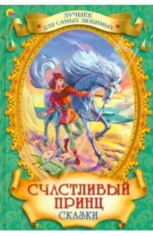 Купить Счастливый Принц. Сказки., Проф-Пресс, Сказки зарубежных писателей