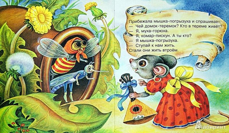 Иллюстрация 1 из 13 для Книга для чтения детям от 6 месяцев до 3 лет   Лабиринт - книги. Источник: Лабиринт
