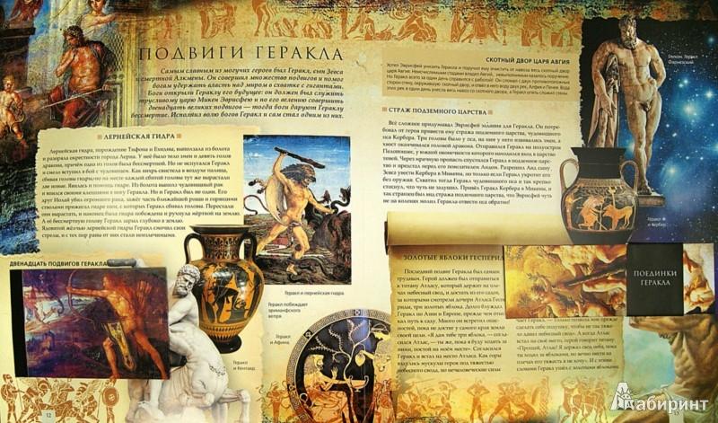 Иллюстрация 1 из 13 для Мифы и легенды Древней Греции - Николай Кун | Лабиринт - книги. Источник: Лабиринт