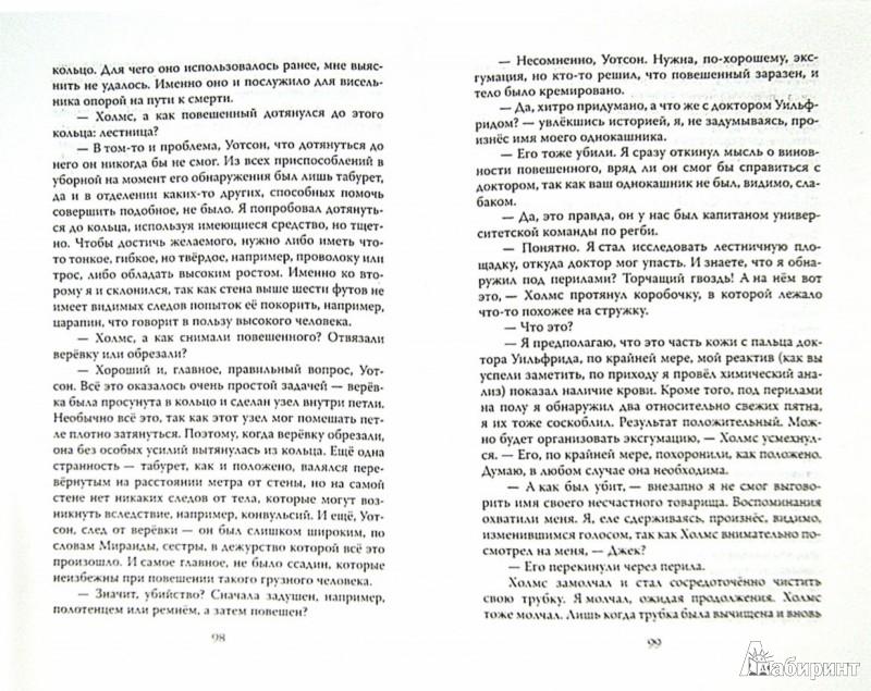 Иллюстрация 1 из 5 для Секретный архив Шерлока Холмса - Сергей Мухин | Лабиринт - книги. Источник: Лабиринт