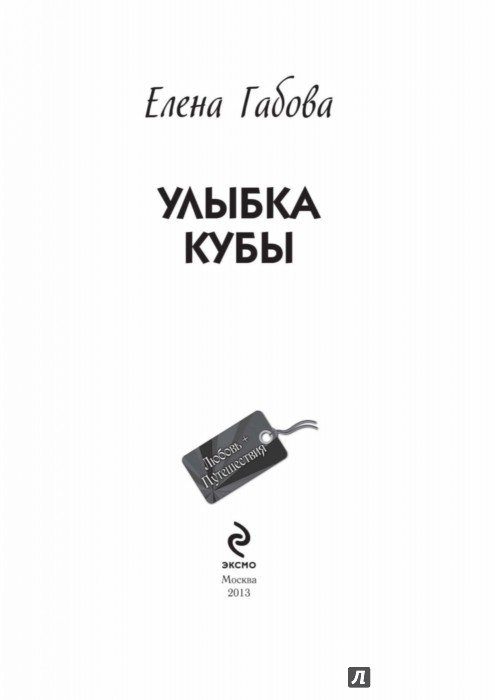 Иллюстрация 1 из 22 для Улыбка Кубы - Елена Габова | Лабиринт - книги. Источник: Лабиринт