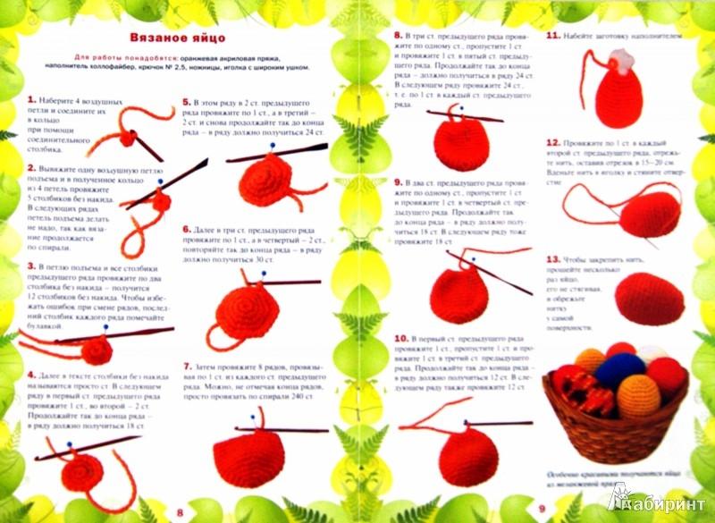 Иллюстрация 1 из 7 для Пасхальные яйца. 20 способов декорирования - Ольга Грузинцева   Лабиринт - книги. Источник: Лабиринт