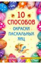 Иванова Ирина Ревьевна 10 способов окраски пасхальных яиц