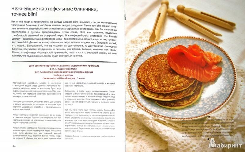 Иллюстрация 1 из 15 для Вот блин! - Влад Пискунов | Лабиринт - книги. Источник: Лабиринт