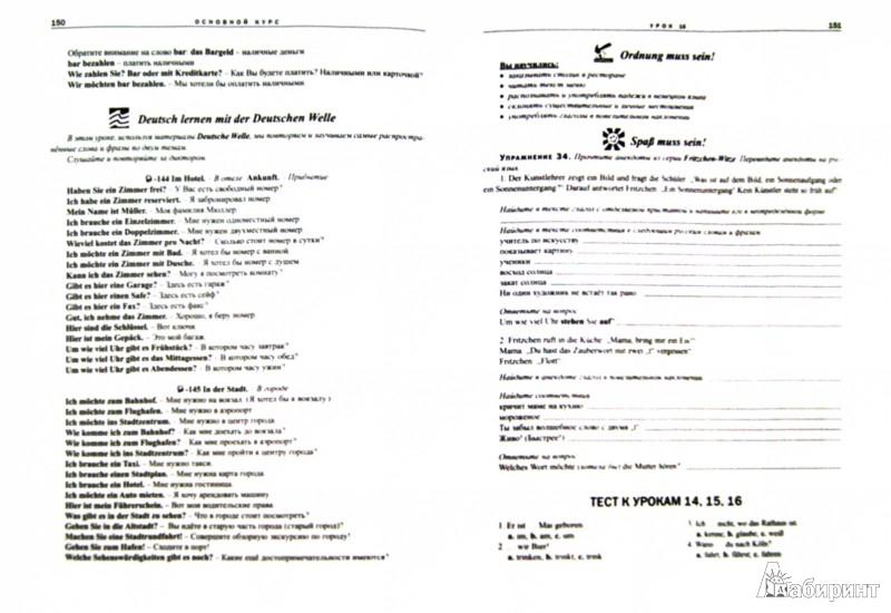 Иллюстрация 1 из 7 для Немецкий язык. Самоучитель для начинающих (+CD) - Казакова, Агеева, Кондратенко, Попов | Лабиринт - книги. Источник: Лабиринт