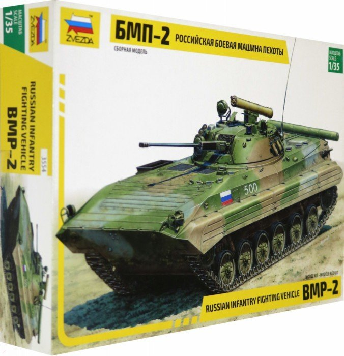 Иллюстрация 1 из 5 для Российская БМП-2 (3554) | Лабиринт - игрушки. Источник: Лабиринт