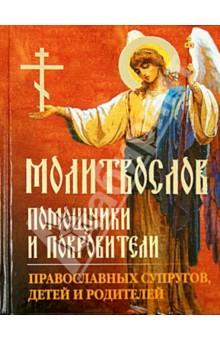 Молитвослов Помощники и покровители православных супругов, детей и родителей