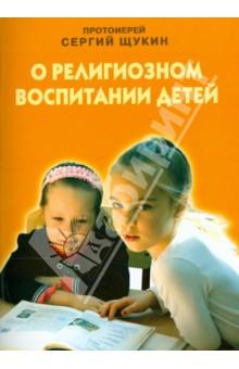 О религиозном воспитании детей