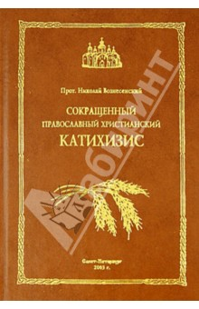 Сокращенный православный христианский катихизис
