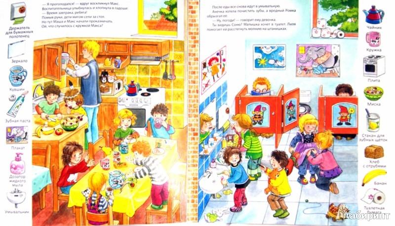 Иллюстрация 1 из 21 для В детском саду   Лабиринт - книги. Источник: Лабиринт