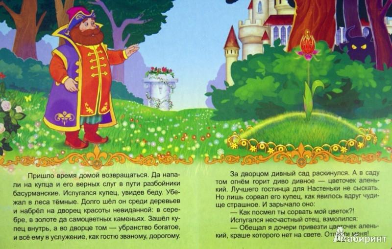 Иллюстрация 1 из 8 для Аленький цветочек | Лабиринт - книги. Источник: Лабиринт