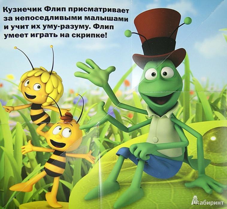 Иллюстрация 1 из 8 для Пчелка Мая. Друзья-непоседы. Книжка-панорамка | Лабиринт - книги. Источник: Лабиринт