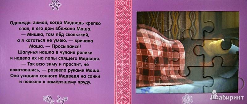 Иллюстрация 1 из 13 для Маша и медведь. Праздник. Книжка-мозаика   Лабиринт - игрушки. Источник: Лабиринт