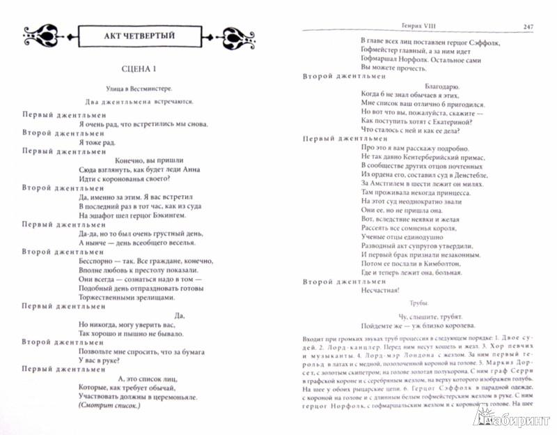 Иллюстрация 1 из 23 для Король Лир. Исторические драмы - Уильям Шекспир | Лабиринт - книги. Источник: Лабиринт