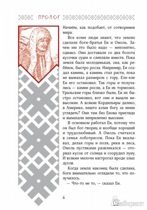 Иллюстрация 1 из 11 для Куда скачет петушиная лошадь? - Светлана Лаврова   Лабиринт - книги. Источник: Лабиринт