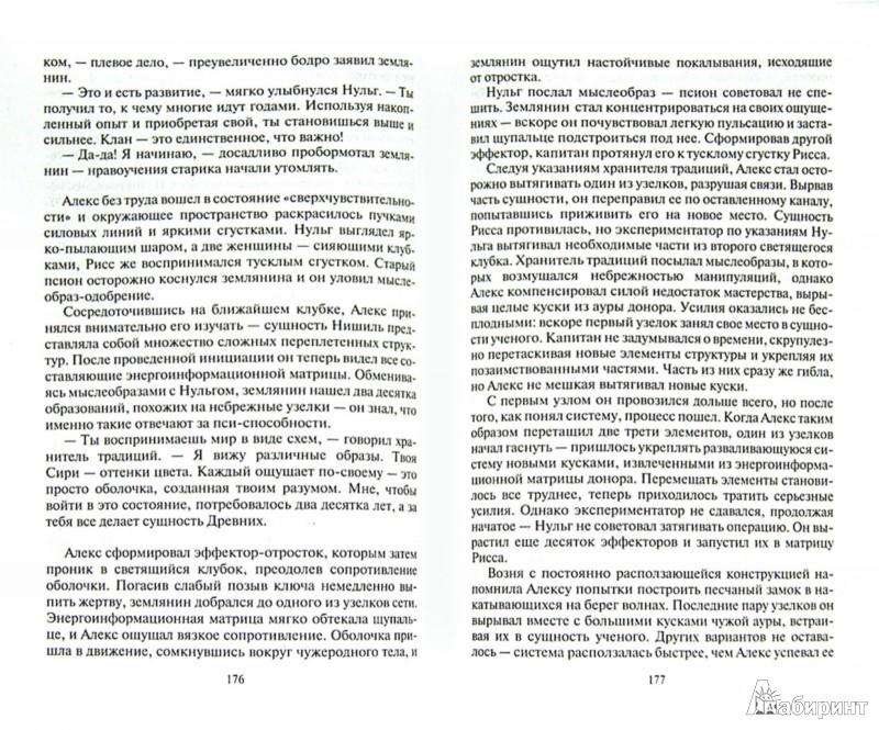 Иллюстрация 1 из 6 для Император с Земли - Алекс Чижовский   Лабиринт - книги. Источник: Лабиринт