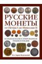 Обложка Русские монеты от Петра I до Николая II. Большая иллюстрированная энциклопедия