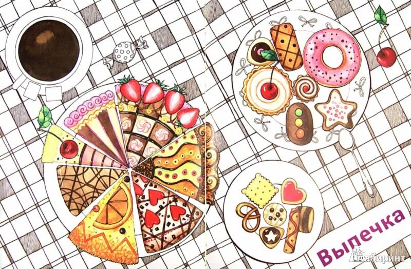 Иллюстрация 1 из 18 для Чудо-выпечка. Уроки кулинарного волшебства - Ирина Чадеева   Лабиринт - книги. Источник: Лабиринт