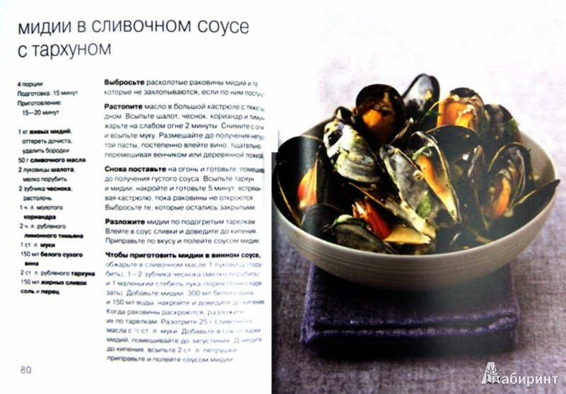 Иллюстрация 1 из 5 для 100 сытных блюд - Джоанна Фэрроу | Лабиринт - книги. Источник: Лабиринт