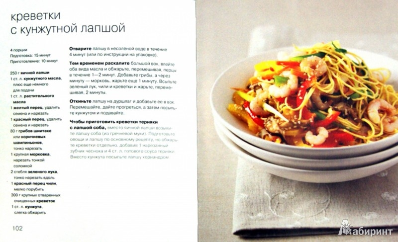 Иллюстрация 1 из 7 для 100 простых ужинов - Джо Макоули | Лабиринт - книги. Источник: Лабиринт