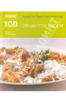 100 рецептов карри олег толстенко 100 фантастических рецептов из огурцов