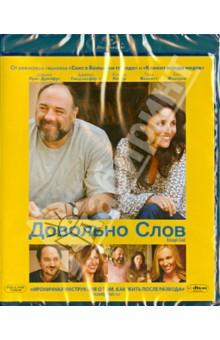 Довольно слов (Blu-Ray)