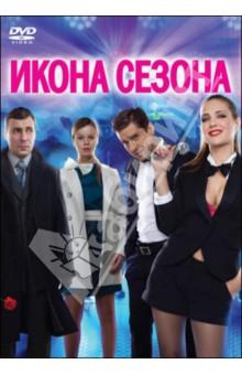 Икона сезона (DVD)