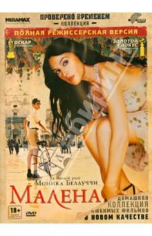 Zakazat.ru: Малена (DVD). Торнаторе Джузеппе