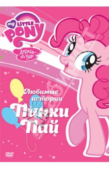 Мой маленький пони. Любимые истории Пинки Пай (DVD) кукла пинки купер в москве картинки