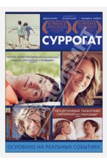 Суррогат (DVD)