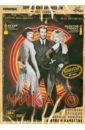 Чикаго (DVD). Маршалл Роб