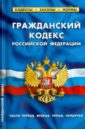 Гражданский кодекс Российской Федерации по состоянию на 1 февраля 2014 г. Части 1-4