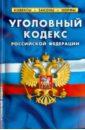 Уголовный кодекс Российской Федерации по состоянию на 1 февраля 2014 г.