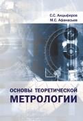 Основы теоретической метрологии. Учебное пособие