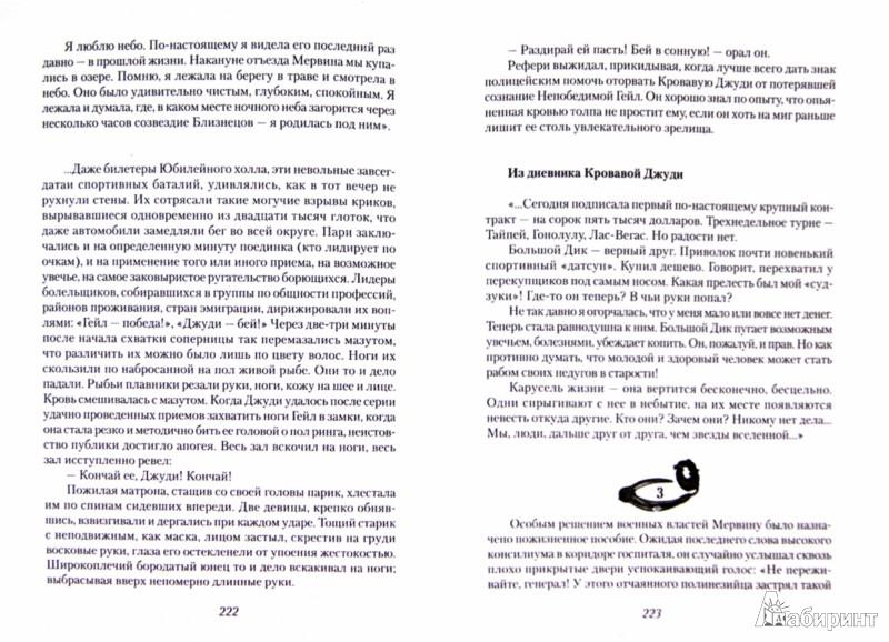 Иллюстрация 1 из 12 для Джун и Мервин - Олесь Бенюх | Лабиринт - книги. Источник: Лабиринт