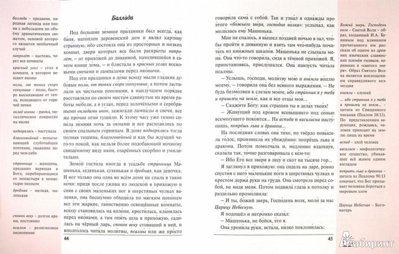 Иллюстрация 1 из 6 для Стихи и проза (+CDmp3) - Иван Бунин | Лабиринт - книги. Источник: Лабиринт