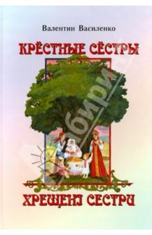 Василенко Валентин Иванович » Крестные сестры