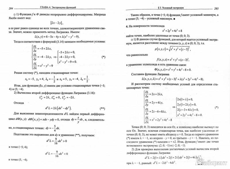 Иллюстрация 1 из 11 для Математический анализ. Функции многих переменных - Валерий Ивлев | Лабиринт - книги. Источник: Лабиринт