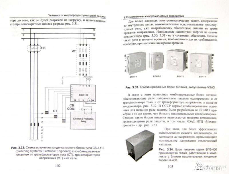 Иллюстрация 1 из 7 для Уязвимости микропроцессорных реле защиты: проблемы и решения - Владимир Гуревич | Лабиринт - книги. Источник: Лабиринт