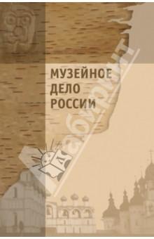 Музейное дело России коробкина т ред мюнхен 3 е издание исправленное и дополненное