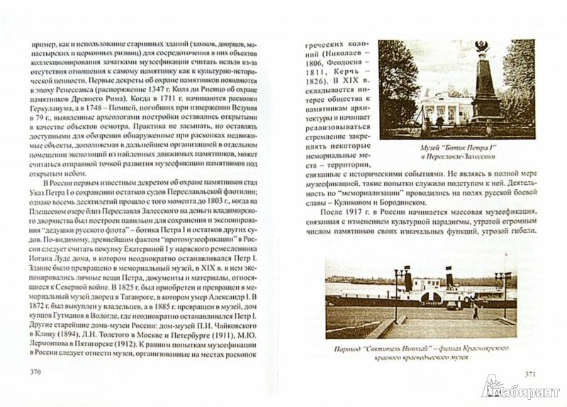 Иллюстрация 1 из 6 для Музейное дело России - Каулен, Сундиева, Коссова | Лабиринт - книги. Источник: Лабиринт