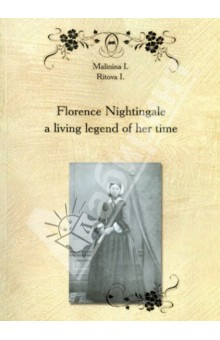 Florence Nightingale a living legend of her time. Пособие по английскому языку