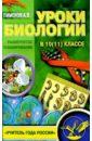 Пименов Анатолий Валентинович Уроки биологии в 10(11) классе