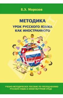 Методика урока русского языка как иностранного. Учебно-методическое пособие по преподаванию