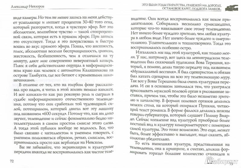 Иллюстрация 1 из 4 для ТВ- времена перемен? - Муратов, Гусман, Гальперина | Лабиринт - книги. Источник: Лабиринт