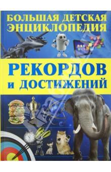 Большая детская энциклопедия рекордов и достижений